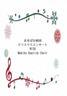 まきば合唱団with Makiba English Choir